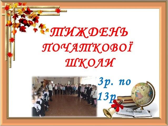 ТИЖДЕНЬ ПОЧАТКОВОЇ ШКОЛИ з 25.11.13р. по 29.11.13р
