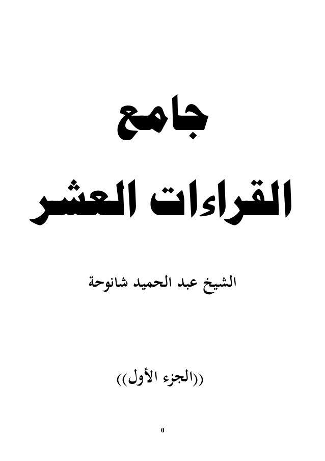 الجزء1 جامع القراءات