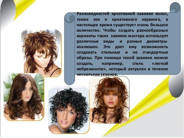 Химическая завивка волос на