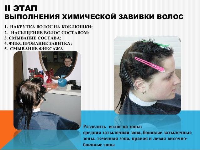Темы по выполнению химической завивки волос