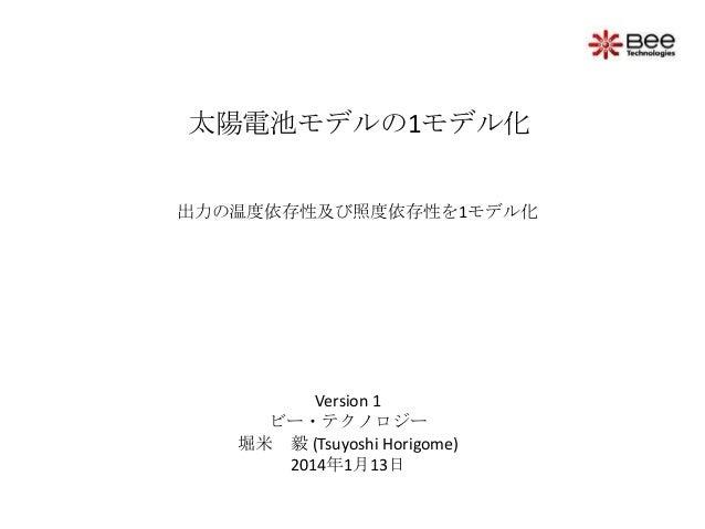 太陽電池モデルの1モデル化 出力の温度依存性及び照度依存性を1モデル化  Version 1 ビー・テクノロジー 堀米 毅 (Tsuyoshi Horigome) 2014年1月13日