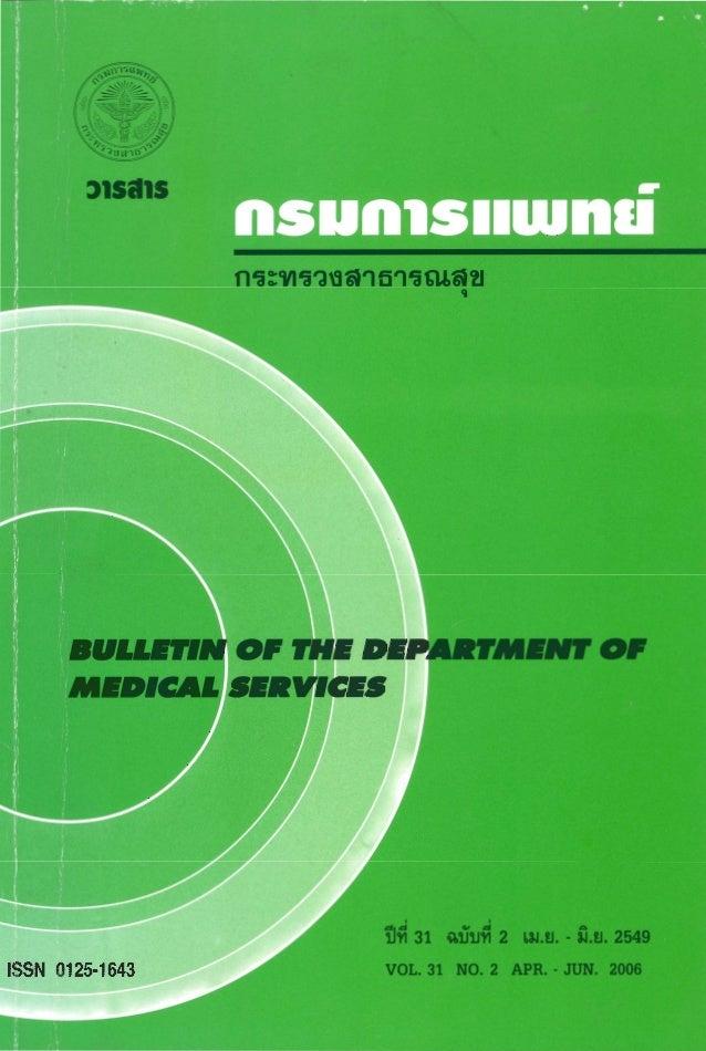ผลกระทบของนโยบายยาเสพติด: มุมมองจากผู้เสพยาบ้า และผู้ให้บริการบำบัดรักษาในหน่วยบำบัดยา