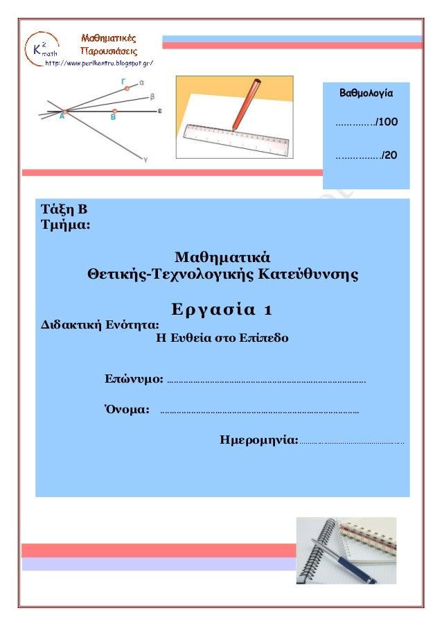 Βαθμολογία ............../100 ................/20  Τάξη Β Τμήμα:  Μαθηματικά Θετικής-Τεχνολογικής Κατεύθυνσης  Εργασία 1 Δ...