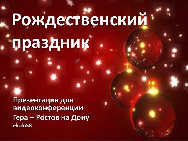 Рождественский праздник Презентация для видеоконференции Гера – Ростов на Дону ekolo58