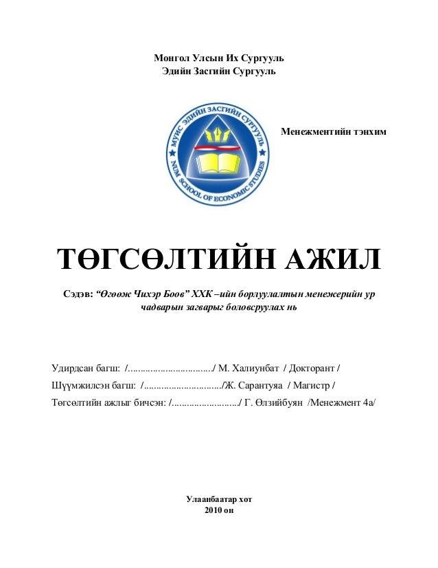 """Монгол Улсын Их Сургууль Эдийн Засгийн Сургууль  Менежментийн тэнхим  ТӨГСӨЛТИЙН АЖИЛ Сэдэв: """"Өгөөж Чихэр Боов"""" ХХК –ийн б..."""