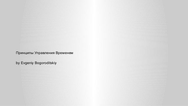 Принципы Управления Временем by Evgeniy Bogoroditskiy