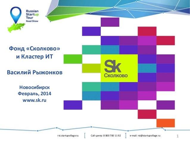 Инновационный центр Cколково