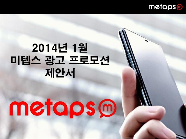 2014년 1월 미텝스 광고 프로모션 제안서  1