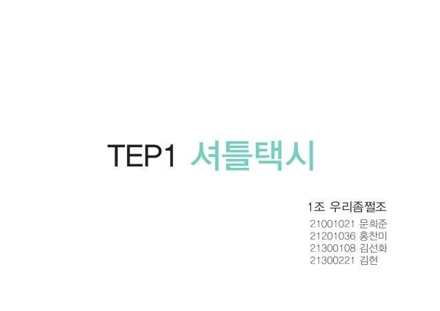 1조 - TEP1 수업 5주차 발표자료