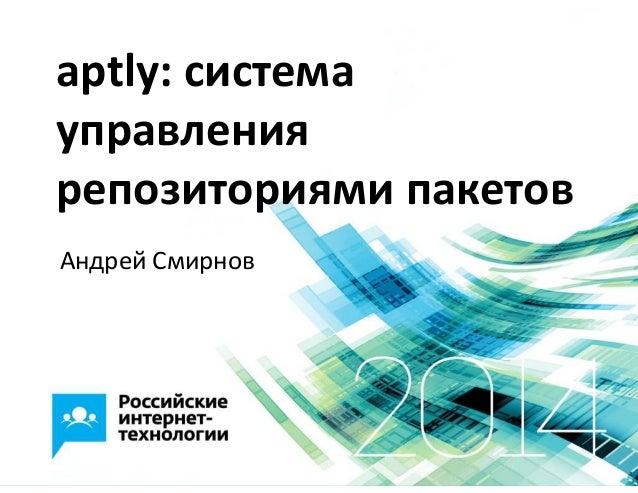 aptly: система управления репозиториями пакетов Андрей Смирнов