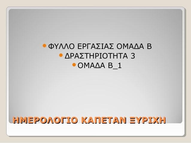 ΟΜΑΔΑ Β_1