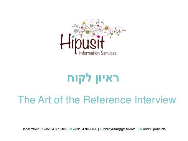 ראיון לקוח  The Art of the Reference Interview