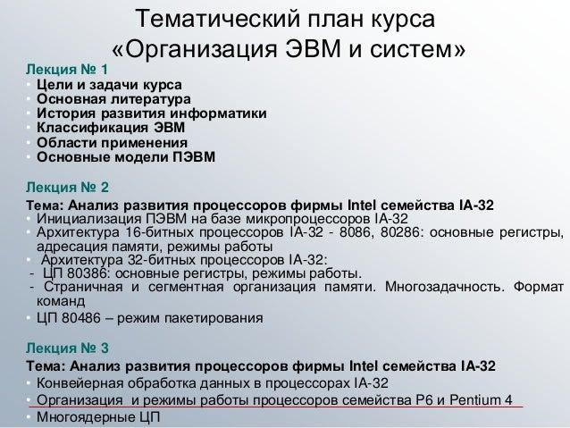 ЭВМ и систем» Лекция № 1