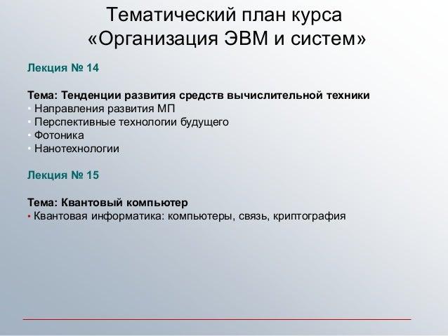 Нанотехнологии Лекция № 15