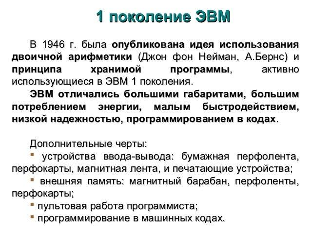 А.Бернс) и(Джон фон Нейман