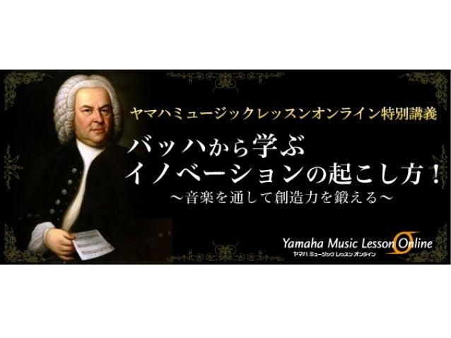 ヤマハMLO特別講義!音楽を通して創造力を鍛える、バッハから学ぶイノベーションの起こし方 先生:三澤洋史
