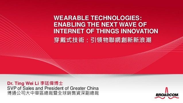 2014 IoT Forum_Broadcom
