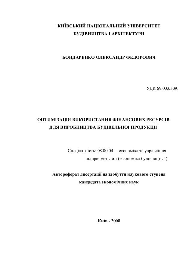 "Autoabstract of the dissertation  on topic: ""Optimizing the use of financial resources in the manufacture of building products."" // K: .2008 – 143p."