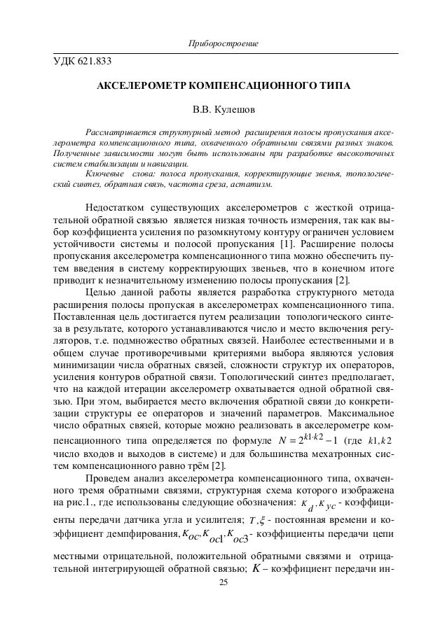 УДК 621.833 АКСЕЛЕРОМЕТР