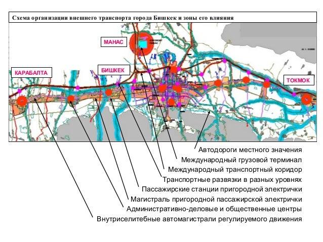 Бишкек и зоны его влияния