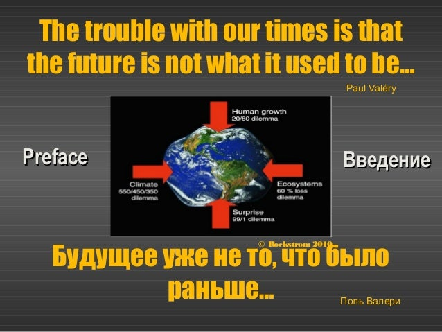 The trouble with our times is that the future is not what it used to be… PrefacePreface Paul Valéry © Rockstrom2010 Введен...