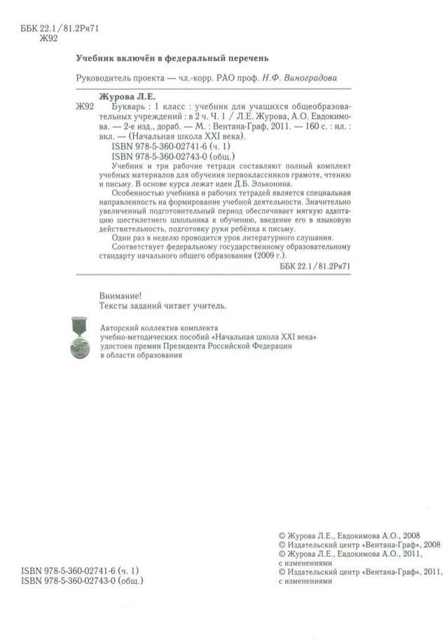 Е. Ж92 Букварь : 1 класс