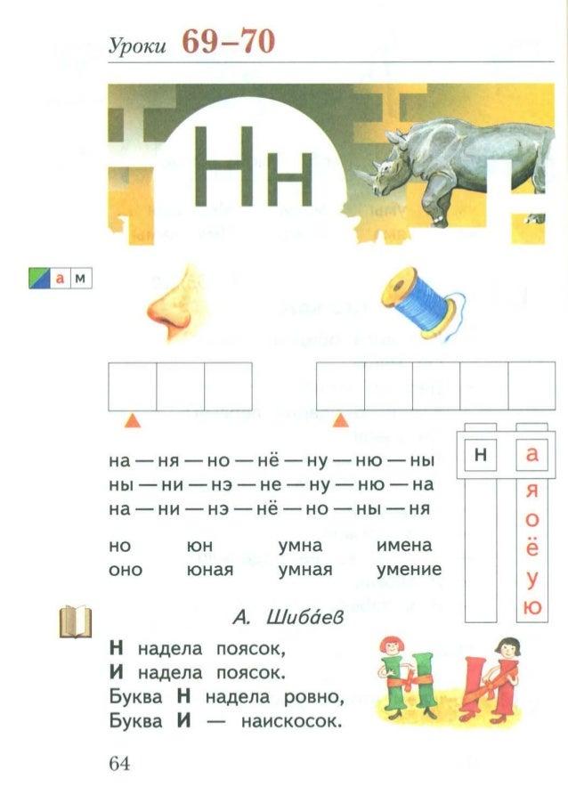Уроки -70 дНн ' '