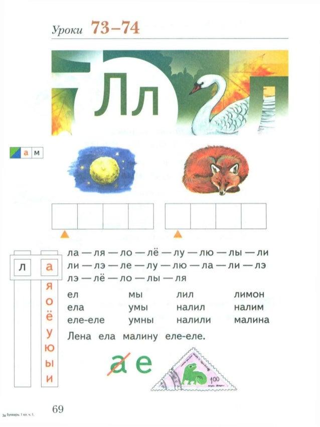 3;, Букварь ткп ч 1 ла-ля