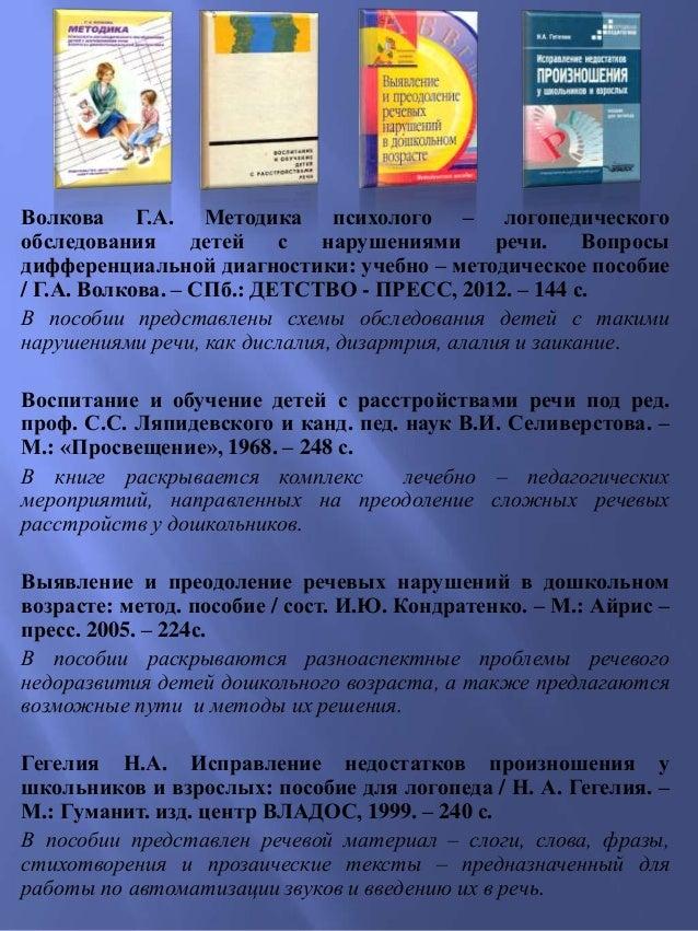 логопедического