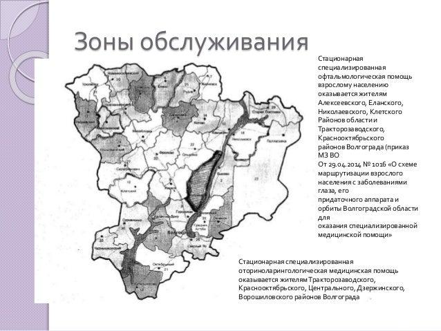 районов Волгограда (приказ