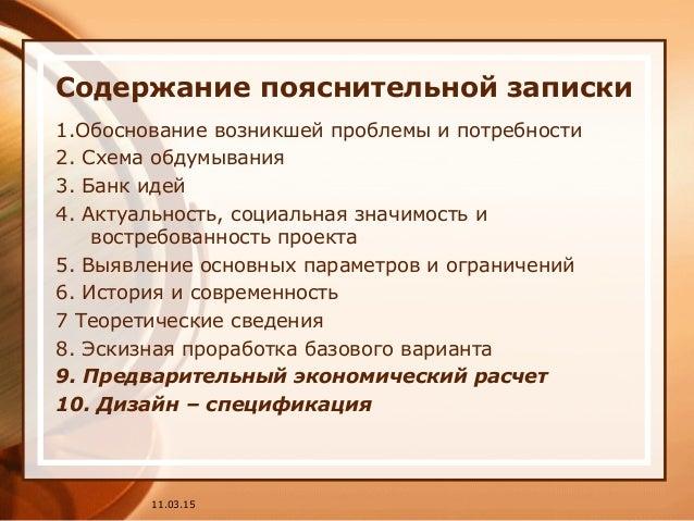 Схема обдумывания 3.