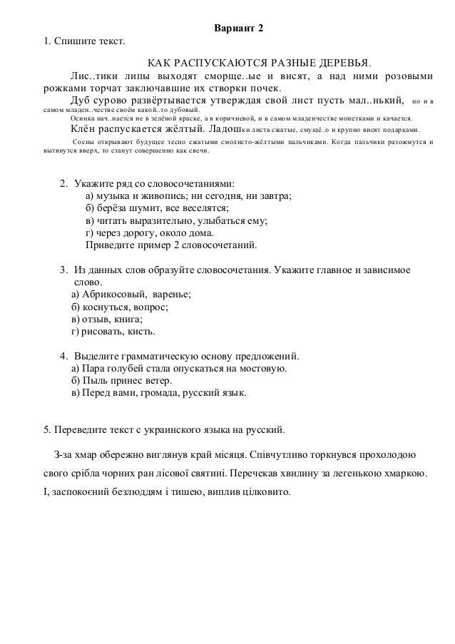 Вариант 2 1. Спишите текст.