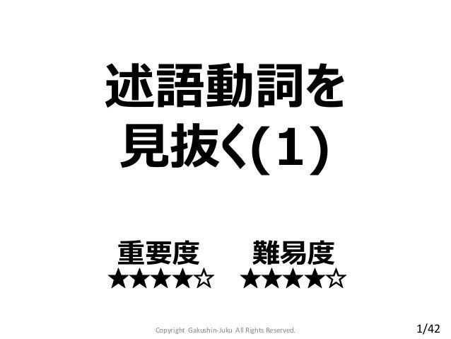 センター読解(述語動詞を見抜く(...