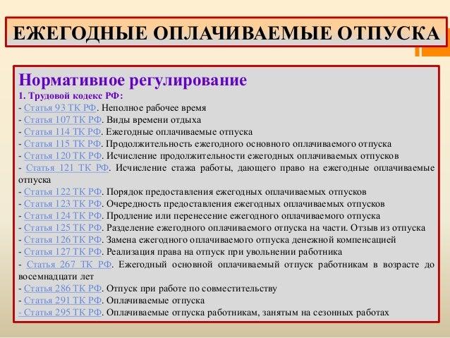 Ст.101 тк рф в новой редакции с комментариями 2018