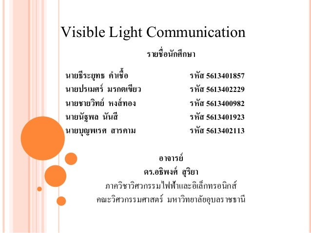 visible light communication essay Device-to-device communication can be achieved by a number of different technologies the two categories of connection are wired or wireless.
