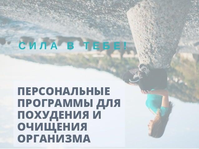 программы похудения в москве