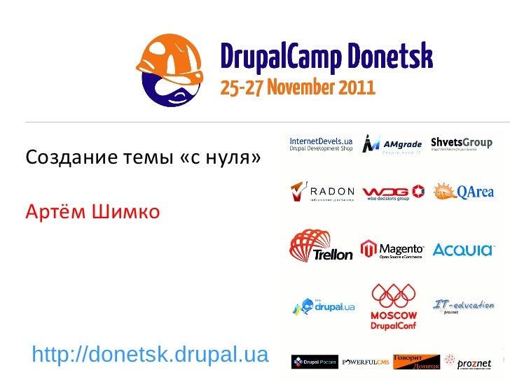 Создание темы   «с нуля» Артём Шимко http://donetsk.drupal.ua