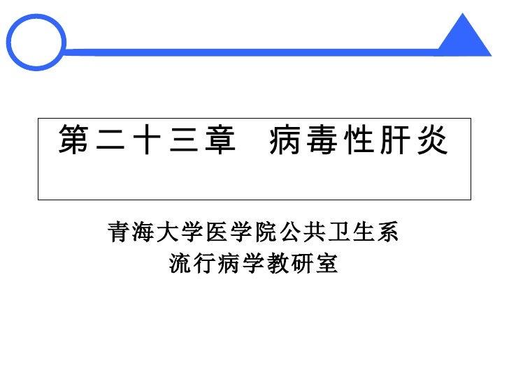 第二十三章  病毒性肝炎 青海大学医学院公共卫生系 流行病学教研室