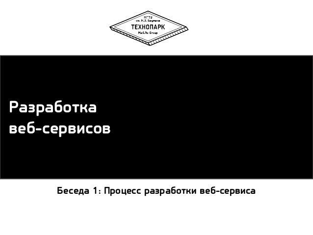 Разработка веб-сервисов  Беседа 1: Процесс разработки веб-сервиса