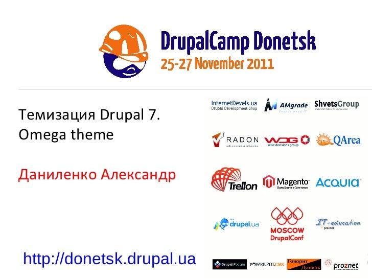 Темизация  Drupal 7.  Omega theme Даниленко Александр http://donetsk.drupal.ua