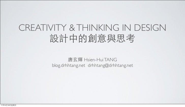 CREATIVITY & THINKING IN DESIGN                    設計中的創意與思考                             唐玄輝 Hsien-Hui TANG               ...
