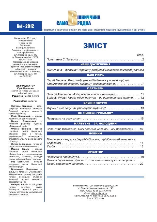 Вісник вінницького самоврядування №1-2012 рік