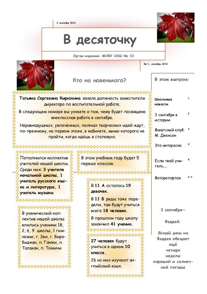 3 сентября 2012                        В десяточку                               Орган издания: МОБУ СОШ № 10             ...