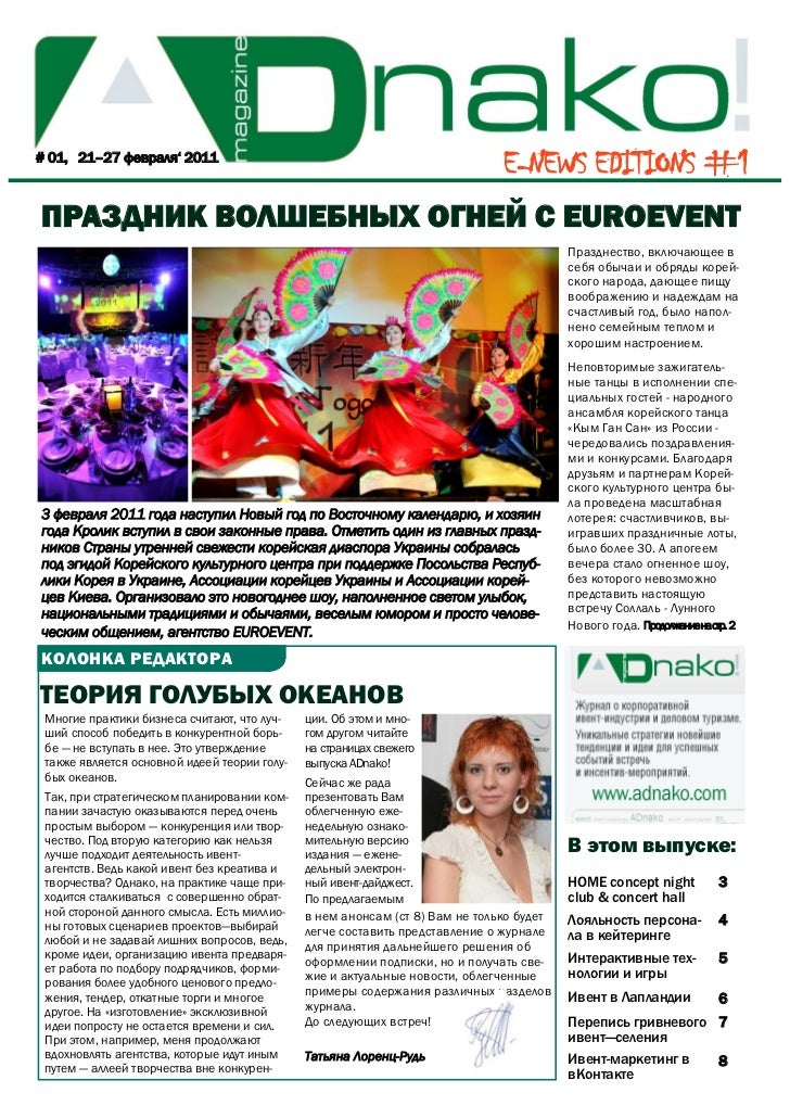 ADnako! E-NEWS EDITIONS №1 24.02.2011