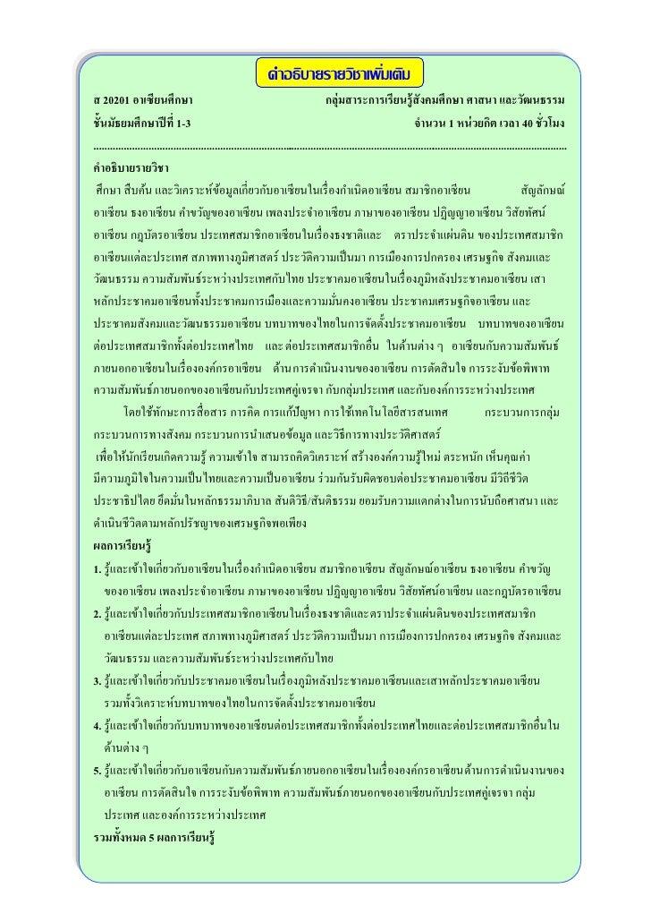 โครงสร้างหลักสูตร อาเซียนศึกษา ม.1-3