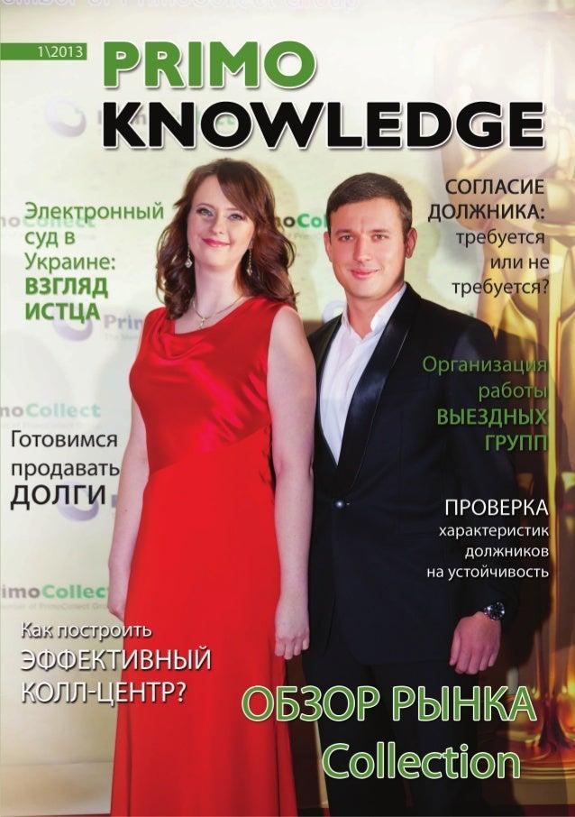 PrimoKnowledge #1\2013