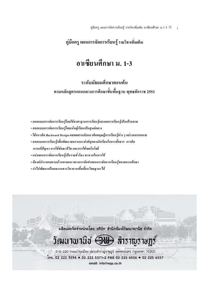 แผนการสอนอาเซียน ม.1-3
