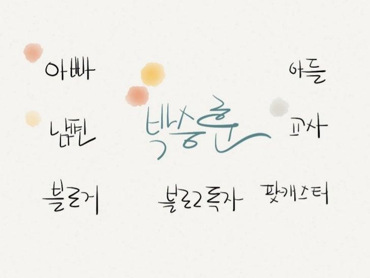 1 4 박승훈 선생님