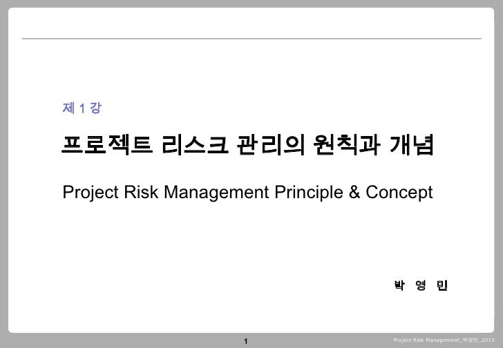 제1강   프로젝트 리스크 관리의 원칙과 개념 Project Risk Management Principle & Concept                                           박 영 민     ...