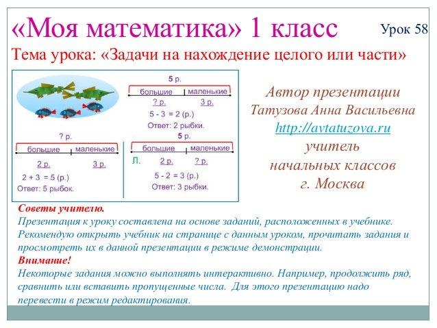 «Моя математика» 1 класс Урок